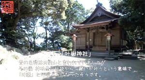 叶岳-叶嶽神社(福岡県福岡市西区今宿)