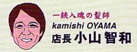 kamishi OYAMA